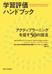 『学習評価ハンドブック』(東京大学出版会、2020年3月)刊行