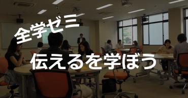 【教員レポート】全学自由研究ゼミナール「伝えるを学ぼう」