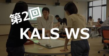 第2回 KALS ワークショップ 開催(2016年6月17日)