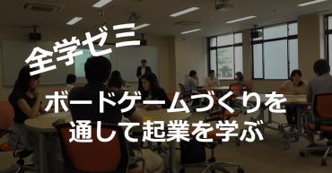 【学生レポート】全学自由研究ゼミナール「ボードゲームづくりを通して起業を学ぶ」